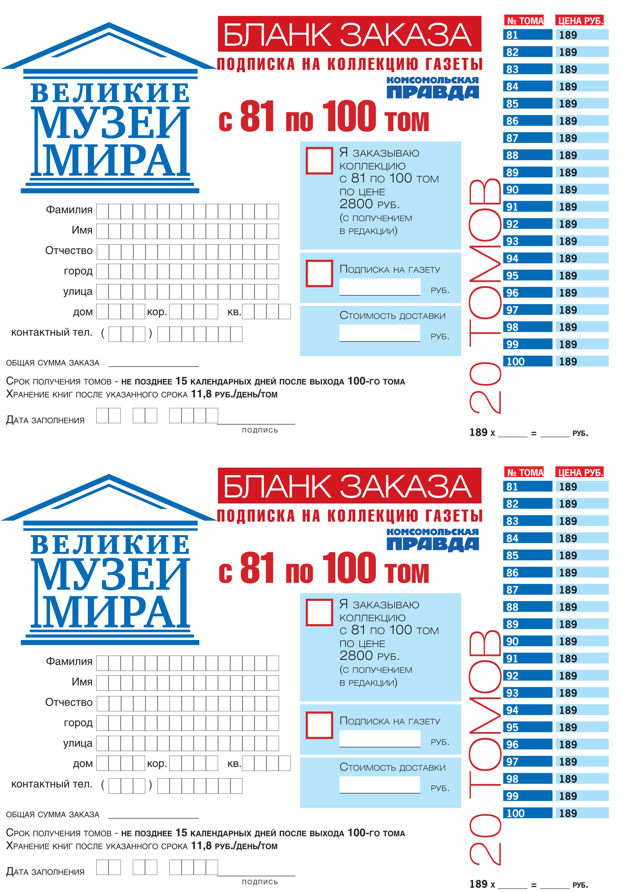 почта россии подписной бланк