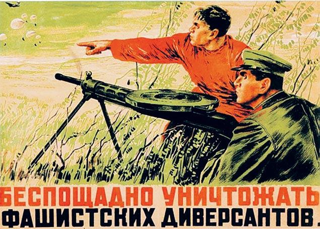 Военный плакат 1941года. Одной из задач особых отделов, апотом и СМЕРШа было выявление диверсантов и агентов, заброшенных в наш тыл.