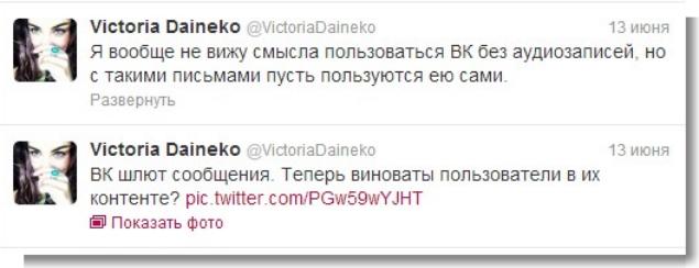 Виктория считает, что ВК без музыки бесполезен.