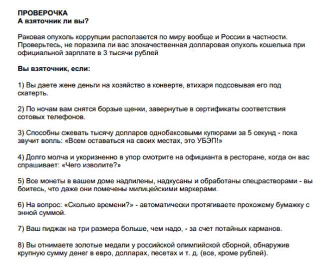 Фрагмент из материала на сайте