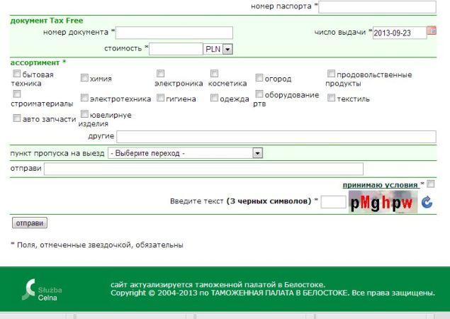 На польско-белорусской границе введут отдельные полосы для тех, кто оформил TaxFree в интернете
