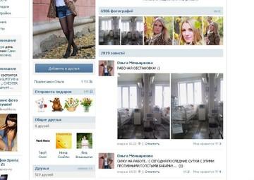 Вот такие снимки и комментарии появились на странице у девушки
