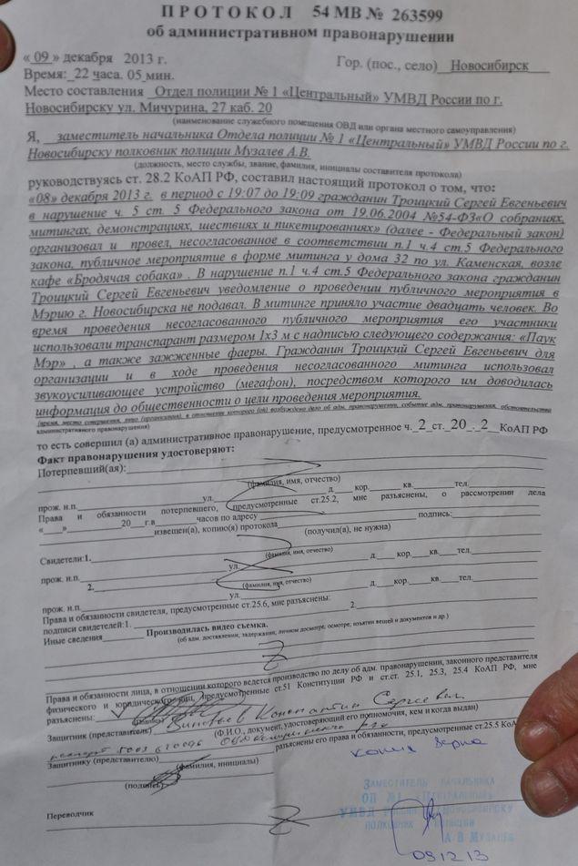 В полиции Пауку вручили протокол.