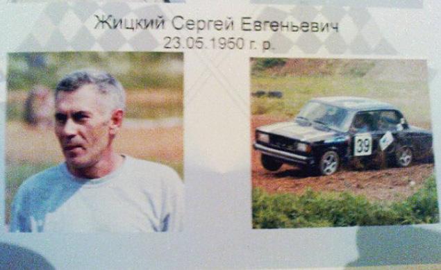 У ветерана автоспорта Сергея Жицкого случился инфаркт прямо за рулём