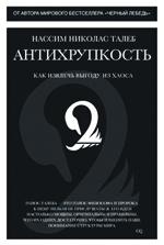 Книга Талеба «Антихрупкость»