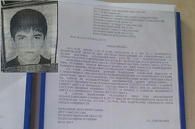 Подозреваемого в волгоградских терактах ищут в Сибири