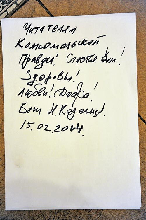 Легендарный актер написал пожелание читателям «КП». Кстати, не исключено, что совсем скоро Николай Петрович сядет за мемуары.