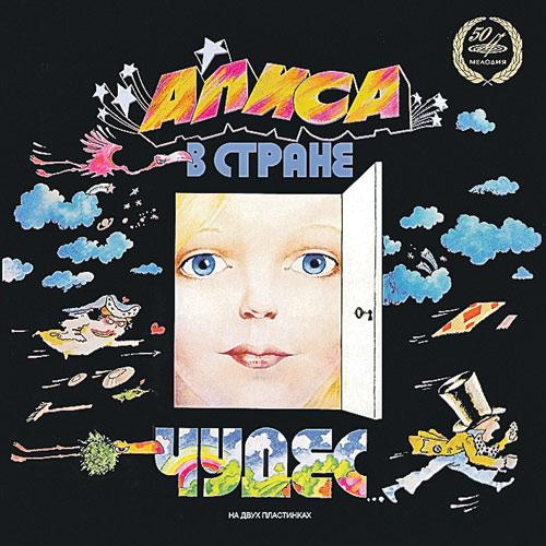 К своему юбилею фирма «Мелодия» решила выпустить эксклюзивную серию пластинок - хиты советской грамзаписи.
