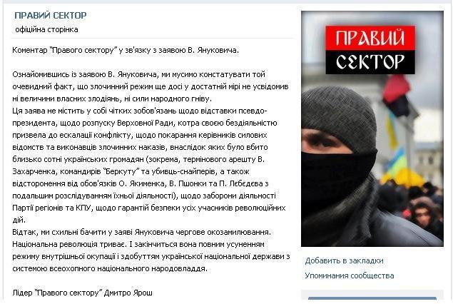 Заявление лидера «Правого сектора» Дмитрия Яроша