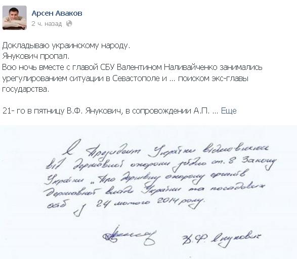 В своей Facebook Аваков рассказал о передвижениях Януковича