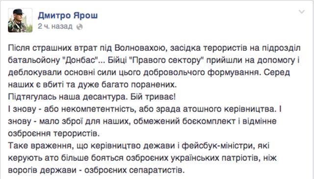 Под Волновахой произошло боевое столкновение с террористами. 8 силовиков погибло, 18 - ранено, - Тымчук - Цензор.НЕТ 1643
