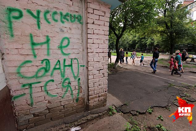 Жители Славянска: Мы отсюда не уйдем