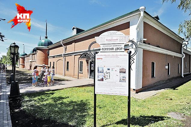 На средства области восстановлен Конный двор- теперь это полноценный музейный комплекс.