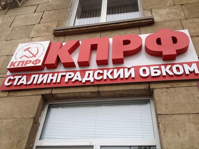 Коммунисты зовут Волгоград вернуться на полвека назад - в «прекрасное сталинское прошлое».