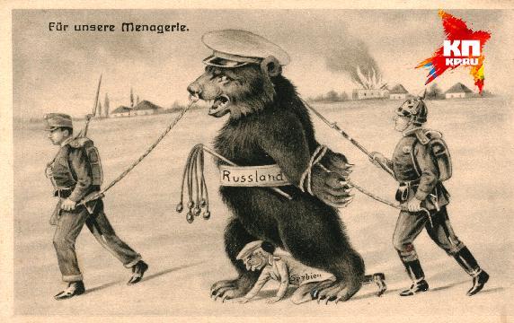 Вся Европа представляла себе Россию, как большого и сильного медведя. Поэтому уральские офицеры не прогадали, когда купили себе косолапого талисмана.