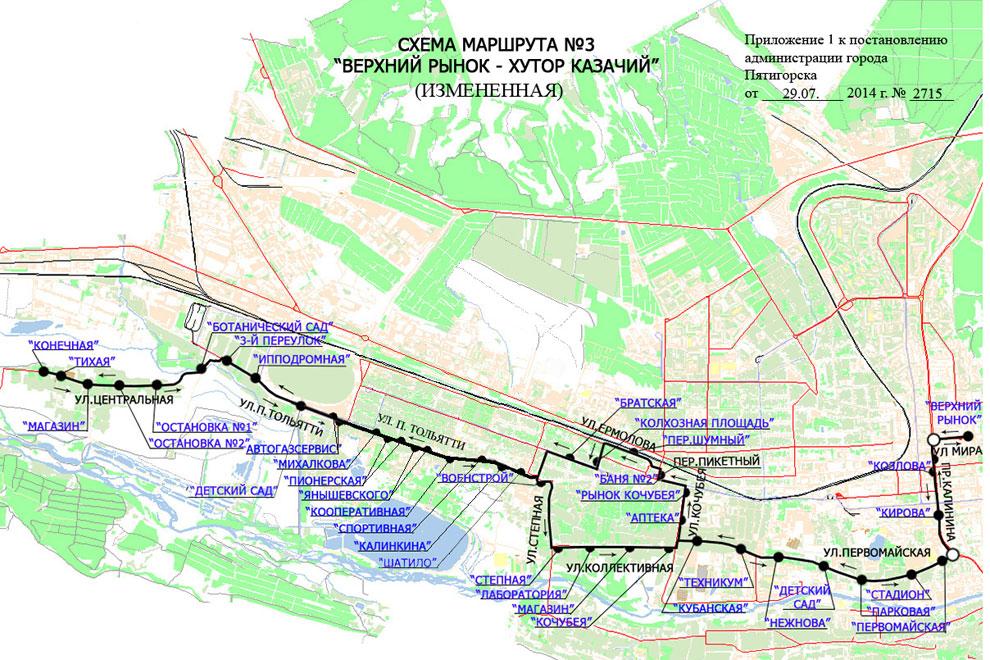 В Пятигорске изменили схемы