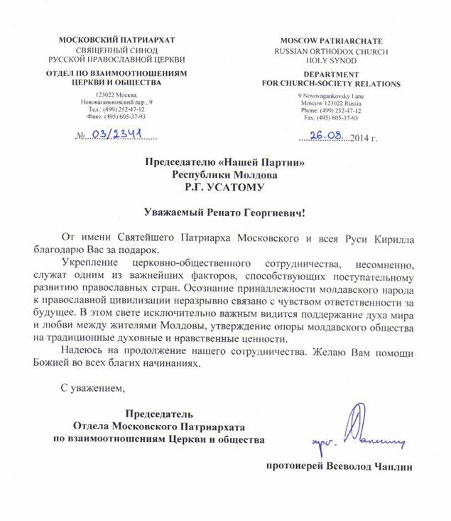 «Шесть епархий Молдовы получат