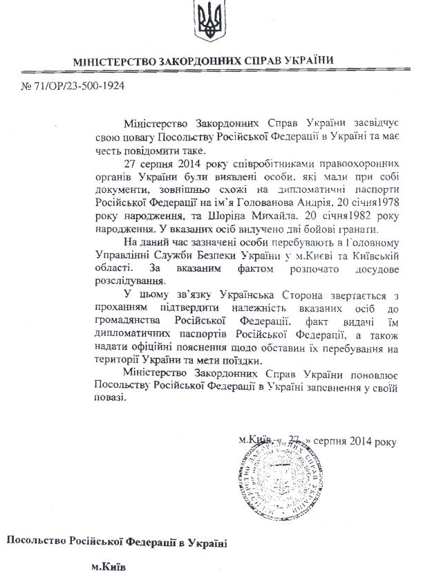 Нота МИД Украины..