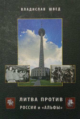 Книга Владислава Шведа: «Литва против России и «Альфы»