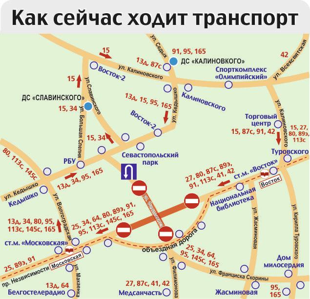 Как изменились маршруты