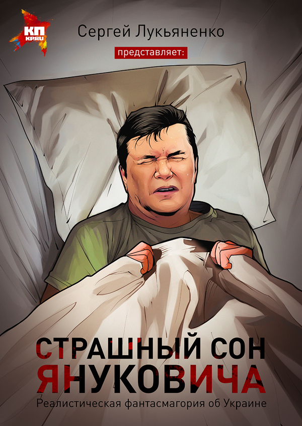 Страшный сон Януковича... (Сергей ЛУКЬЯНЕНКО)