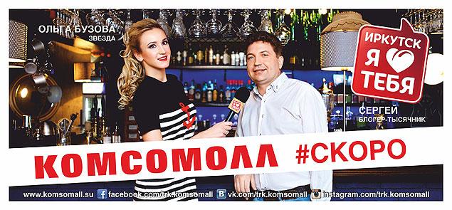 Добро пожаловать в «Комсомолл»