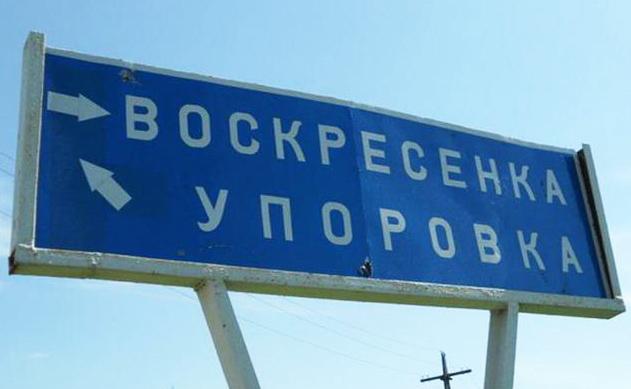 Самые смешные названия деревень и рек   ВКонтакте
