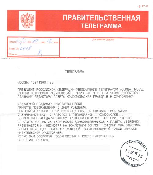 поздравление на телеграмму с днем рождения время боевики