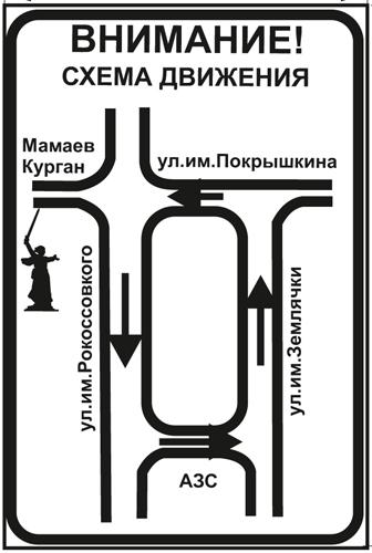 В Волгограде у Мамаева кургана