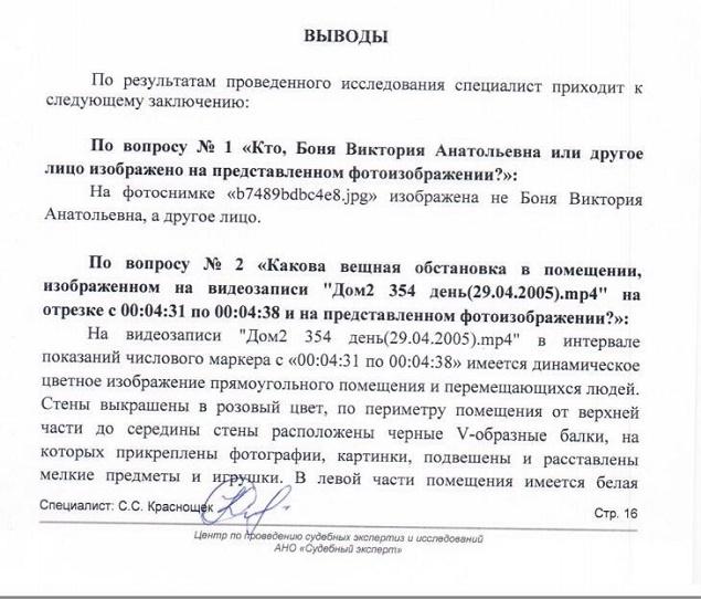 """Интервью с Виторией Бони: """"Суд постановил: Виктория Боня не имеет отношения к интимным фото в Сети"""""""
