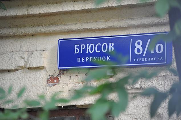 Брюсов переулок ещё называют