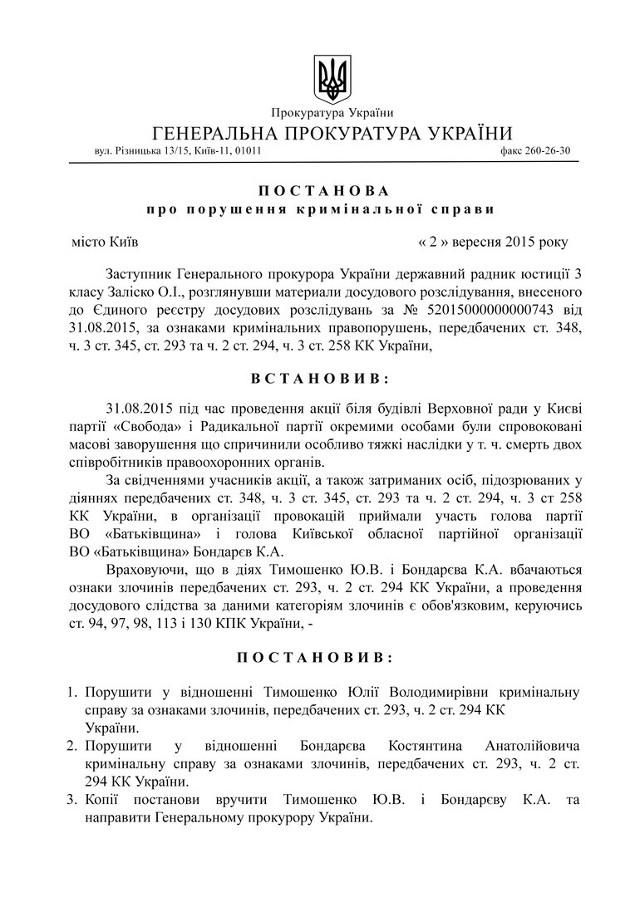 В Европарламент внесена резолюция с требованием к России освободить Сенцова и Кольченко - Цензор.НЕТ 4263
