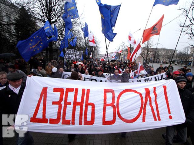 В Минске прошла акция, посвященная Дню Воли