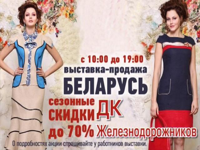 Костюмы Из Белоруссии Во Владивостоке