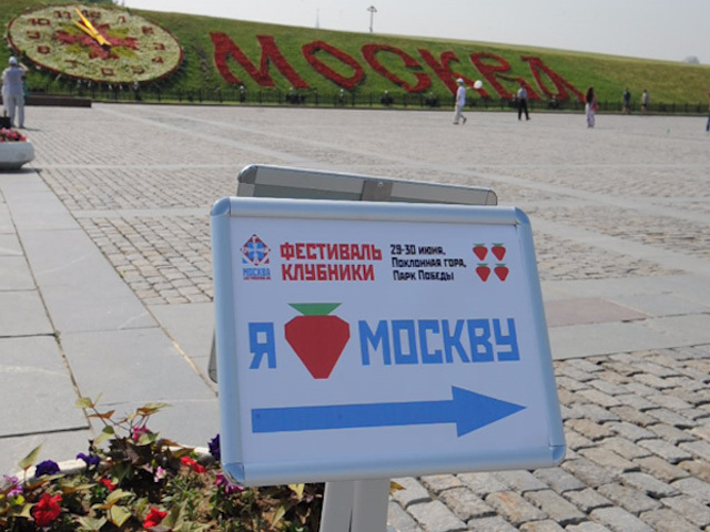 В Москве на Поклонной Горе проходит Фестиваль клубники