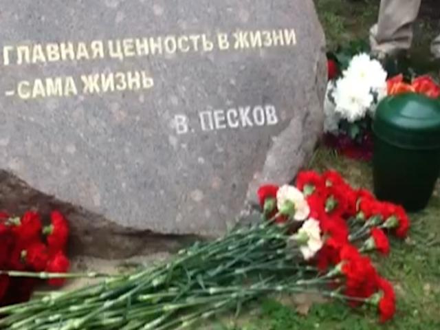 Урна с прахом Пескова погребена рядом с памятным камнем на малой родине Василия Михайловича в селе Орлово