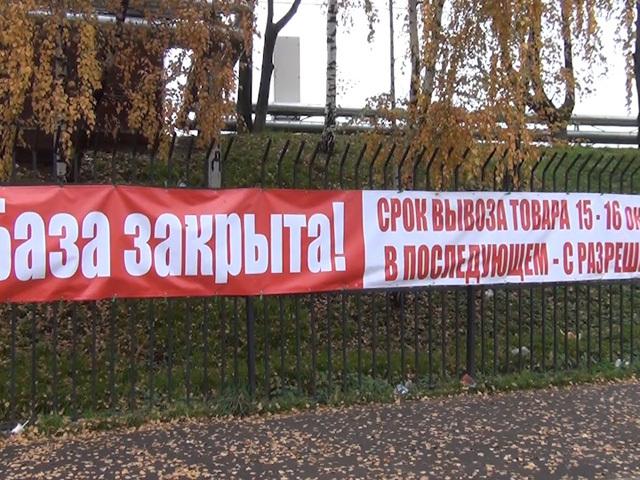 Овощебазы Москвы: В каждом
