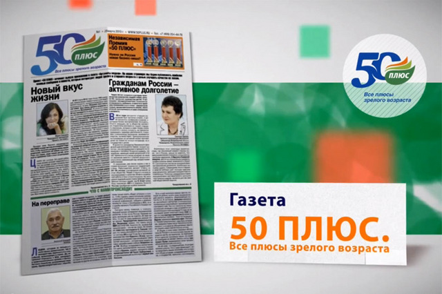 Газета «50 ПЛЮС»