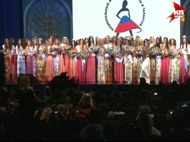 """Церемония награждения конкурса """"Краса России - 2013"""""""