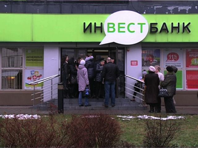 Инвестбанк временно приостановил проведение банковских операций в Калининграде