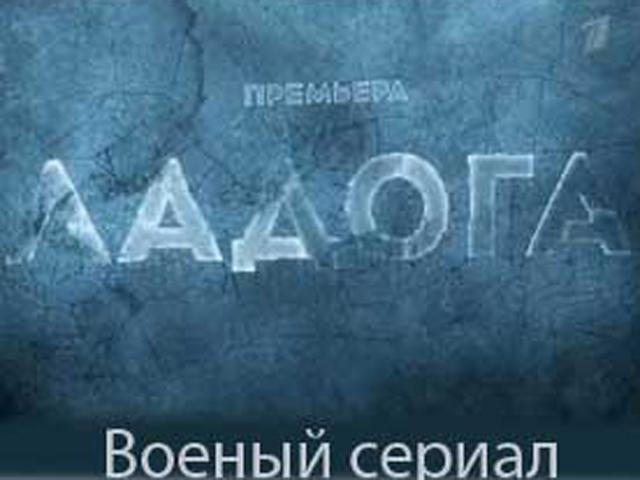 "Трейлер сериала ""Ладога"""