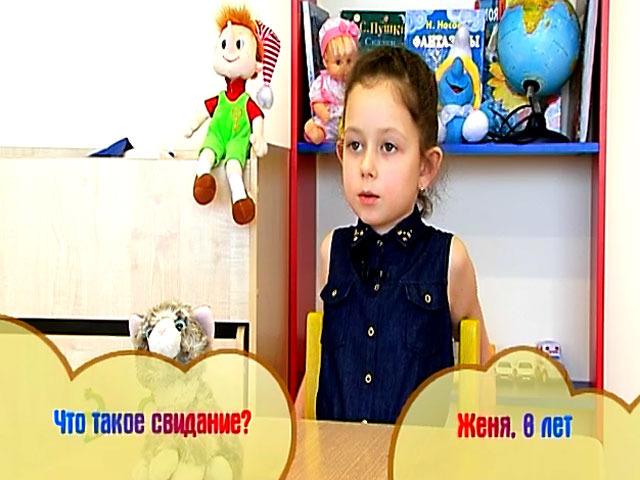 Что говорят малыши из Иркутска о любви