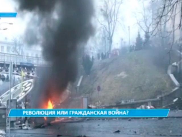 События на Украине: революция или гражданcкая война?