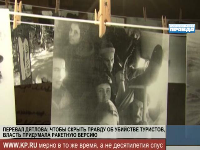 Перевал Дятлова: Чтобы скрыть правду об убийстве туристов, власть придумала ракетную версию