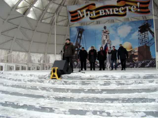 Митинг в поддержку Крыма в Кемерове