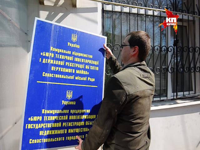 В Севастополе начали демонтаж символов Украины