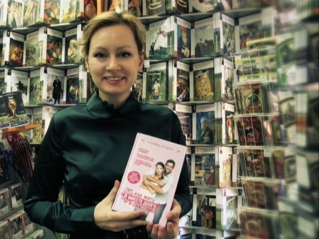 """Корреспондент """"КП"""" Татьяна Сальвони презентовала свою книгу """"Как жить вместе. Долго и счастливо"""""""