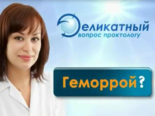 Методики лечения геморроя без операции