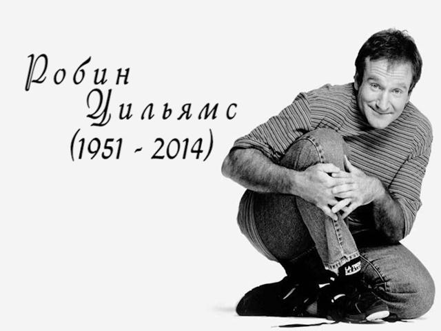 Скончался знаменитый голливудский актер Робин Уильямс