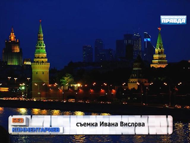 Москва - город который никогда не спит
